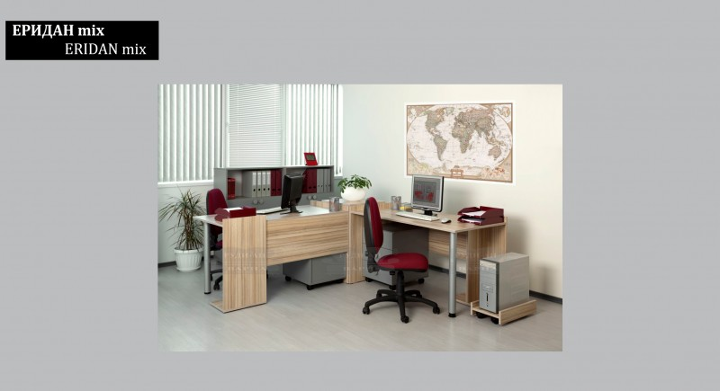 офис обзавеждане ЕРИДАН mix