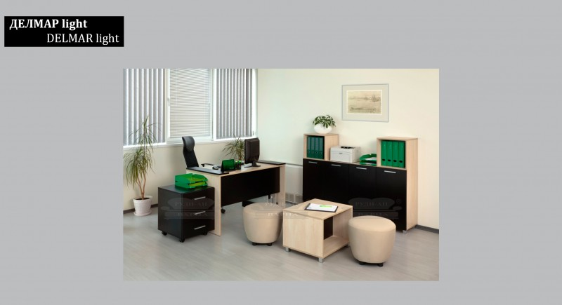 офис обзавеждане ДЕЛМАР light