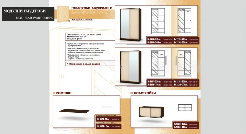 Double wardrobes with sliding doors 2