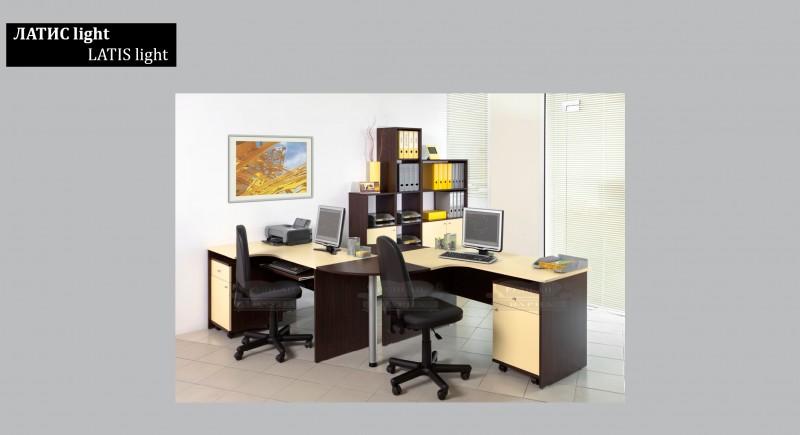 офис обзавеждане ЛАТИС light
