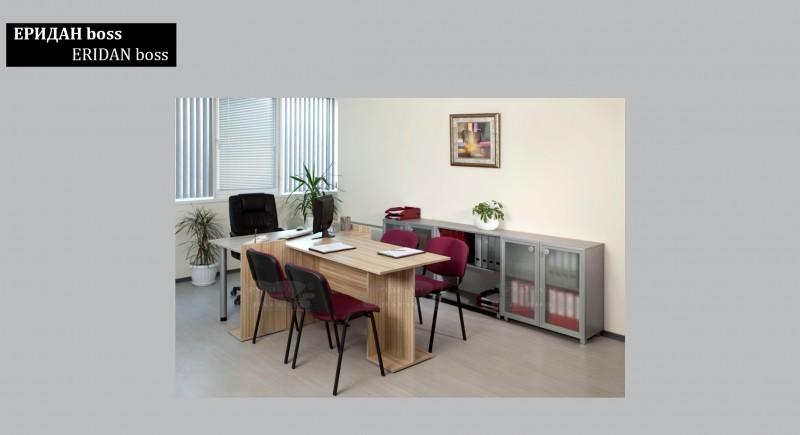 офис обзавеждане ЕРИДАН boss
