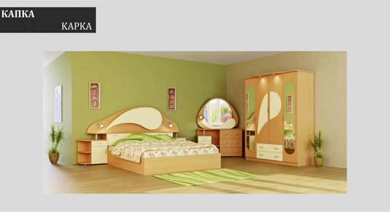 спалня КАПКА
