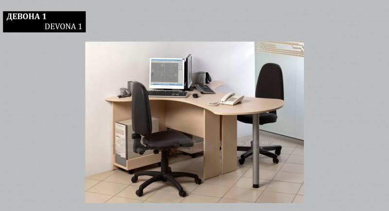 офис обзавеждане ДЕВОНА 1