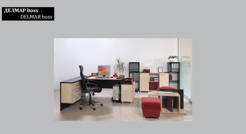 офис обзавеждане ДЕЛМАР boss