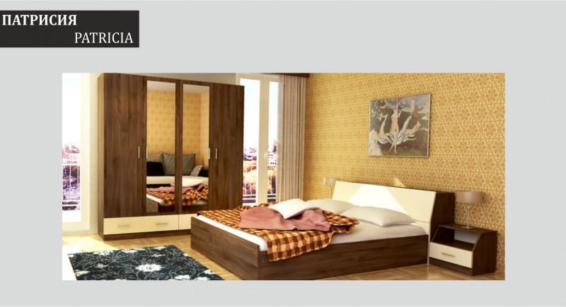 спалня ПАТРИСИЯ