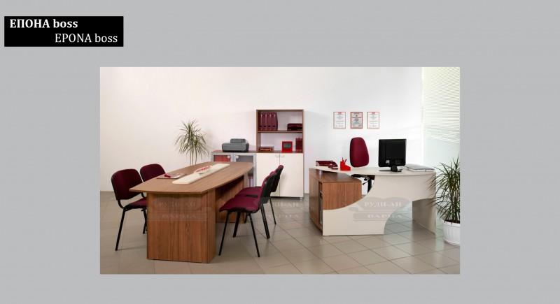 офис обзавеждане ЕПОНА boss